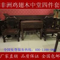 仿古家具 东阳木雕 中式 实木鸡翅木中堂四件套 特价 促销