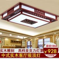 巨菱中式灯长方形实木客厅吸顶灯大厅大灯卧室书房餐厅仿古典灯具