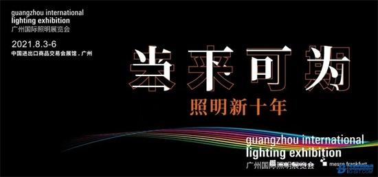 2021广州国际照明展览会隆重揭幕—照明新十年新时代的呼唤