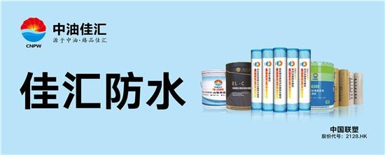 喜报中油佳汇防水产品通过CRCC认证具备国铁供货资格